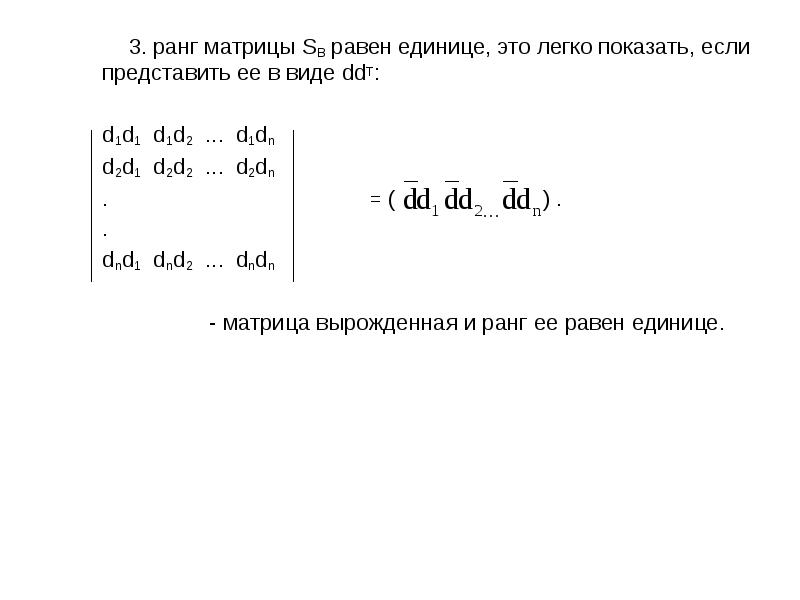 3. ранг матрицы SB равен единице, это легко показать, если представить ее в виде ddT: 3. ранг матриц
