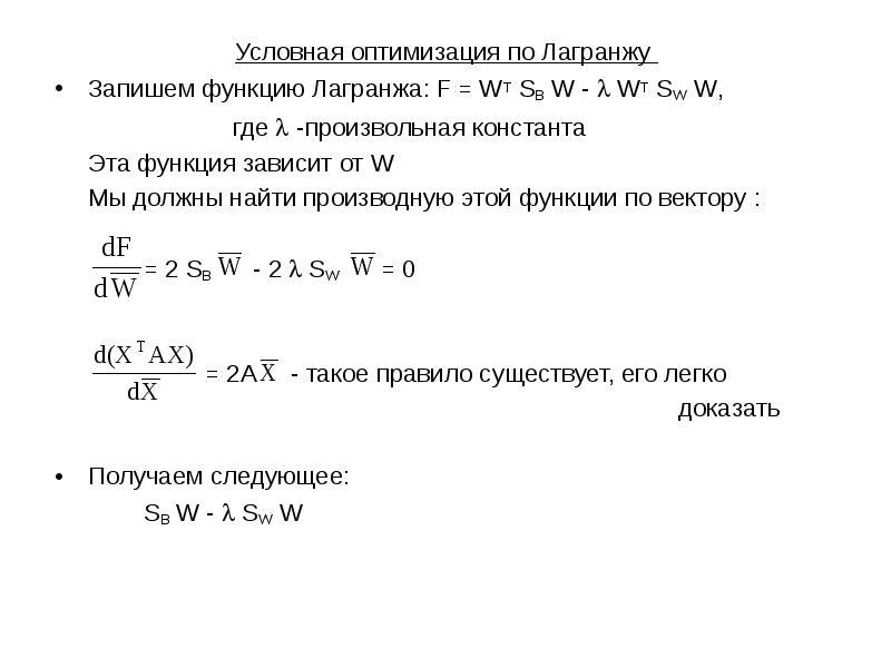 Условная оптимизация по Лагранжу Условная оптимизация по Лагранжу Запишем функцию Лагранжа: F = WT S