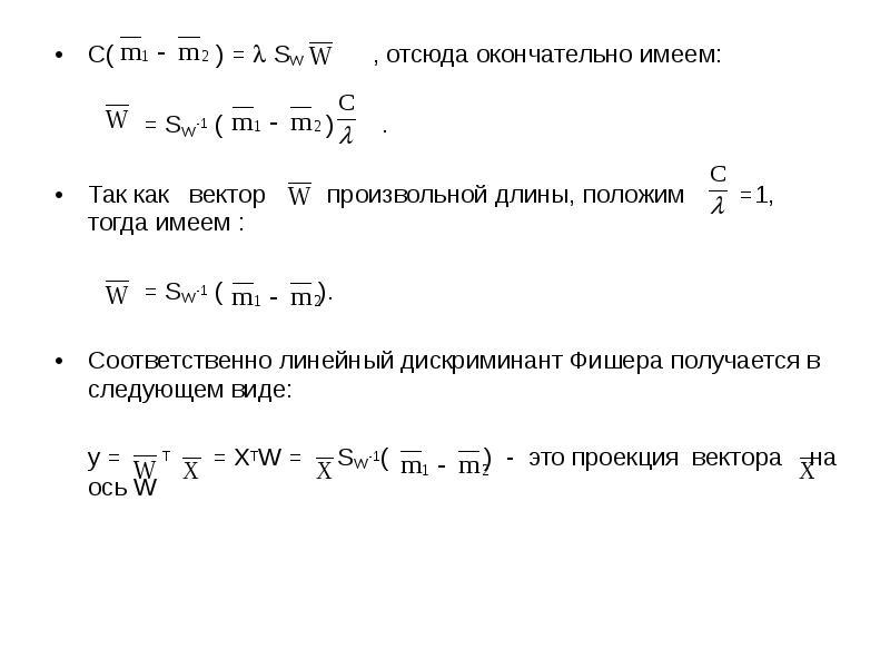 C( ) =  SW , отсюда окончательно имеем: C( ) =  SW , отсюда окончательно имеем: = SW-1 ( ) . Так к