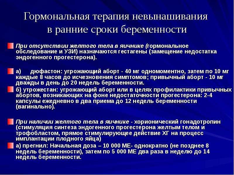 НЕВЫНАШИВАНИЕ И ПЕРЕНАШИВАНИЕ БЕРЕМЕННОСТИ - презентация, доклад, проект скачать