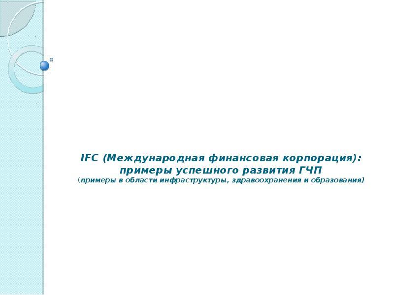 международная финансовая корпорация предоставляет кредиты взять кредит в декрете беларусь