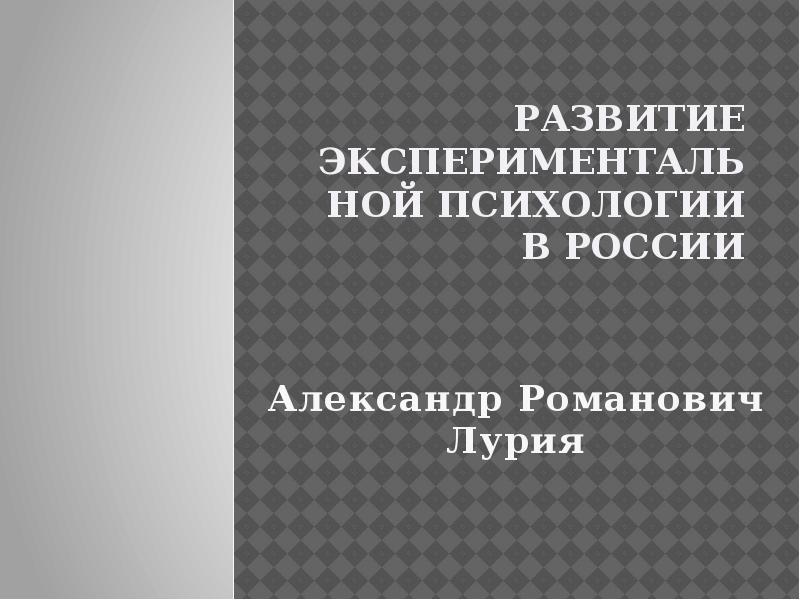 Презентация Развитие экспериментальной психологии в России