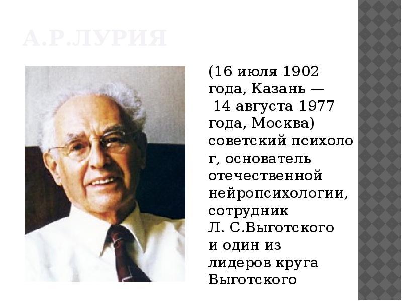 А. Р. Лурия