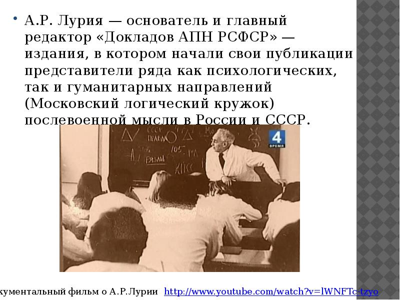 А. Р. Лурия — основатель и главный редактор «Докладов АПН РСФСР» — издания, в котором начали свои пу