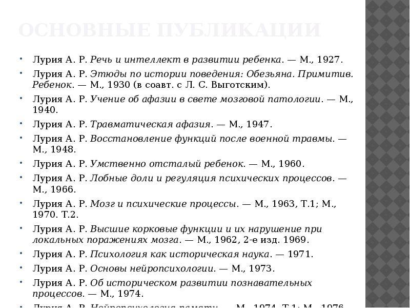 Лурия А. Р. Речь и интеллект в развитии ребенка. — М. , 1927. Лурия А. Р. Речь и интеллект в развити