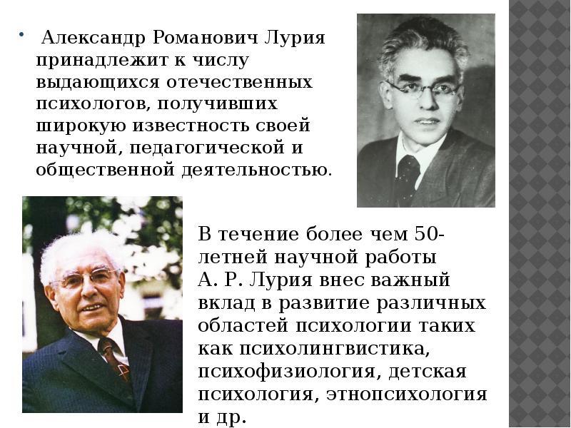 Александр Романович Лурия принадлежит к числу выдающихся отечественных психологов, получивших широку