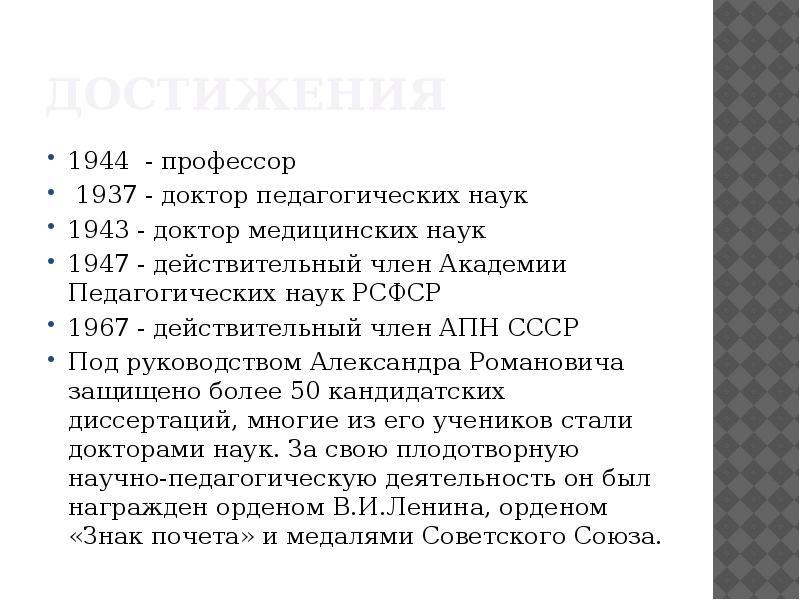 Достижения 1944 - профессор 1937 - доктор педагогических наук 1943 - доктор медицинских наук 1947 -