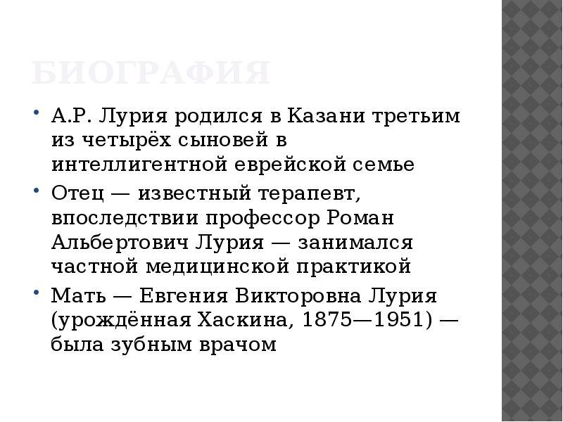 Биография А. Р. Лурия родился в Казани третьим из четырёх сыновей в интеллигентной еврейской семье О