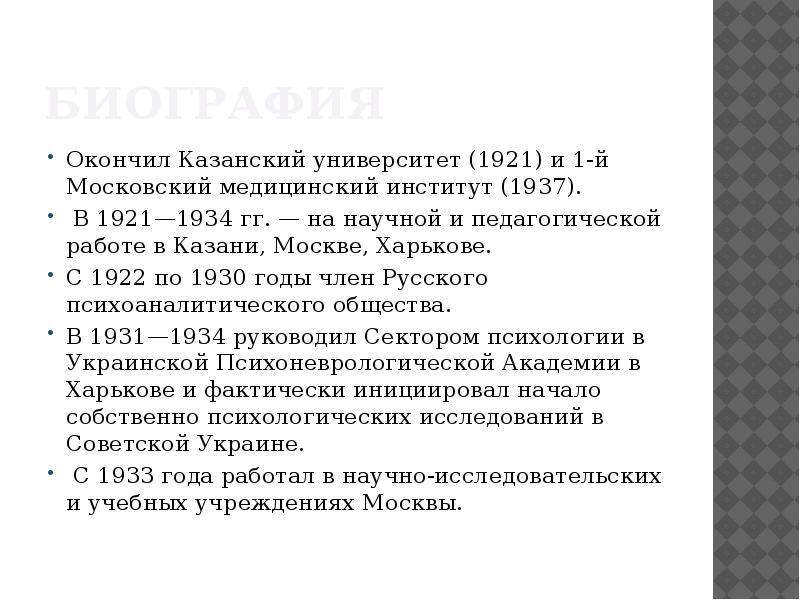 Биография Окончил Казанский университет (1921) и 1-й Московский медицинский институт (1937). В 1921—