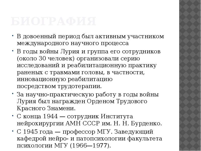 Биография В довоенный период был активным участником международного научного процесса В годы войны Л