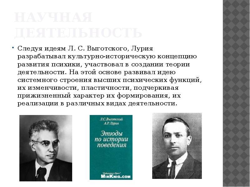 Научная деятельность Следуя идеям Л. С. Выготского, Лурия разрабатывал культурно-историческую концеп