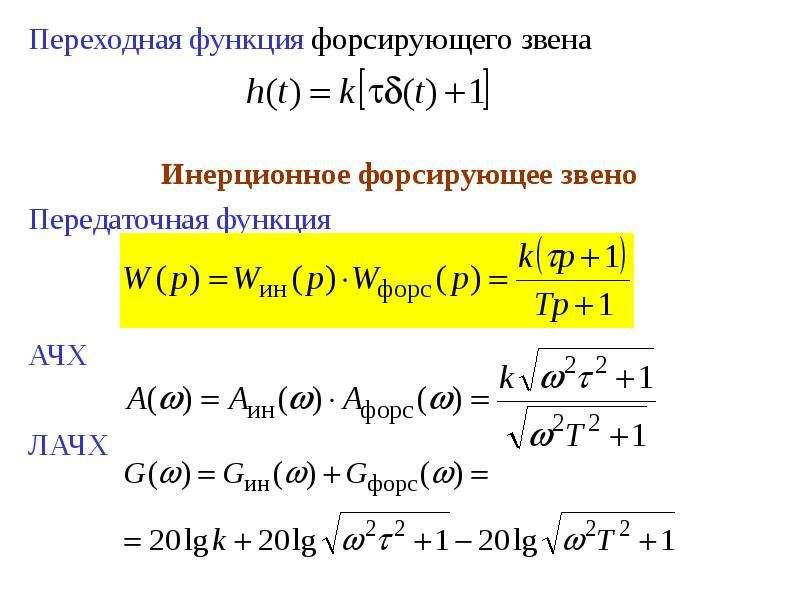 Переходная функция форсирующего звена Переходная функция форсирующего звена Инерционное форсирующее