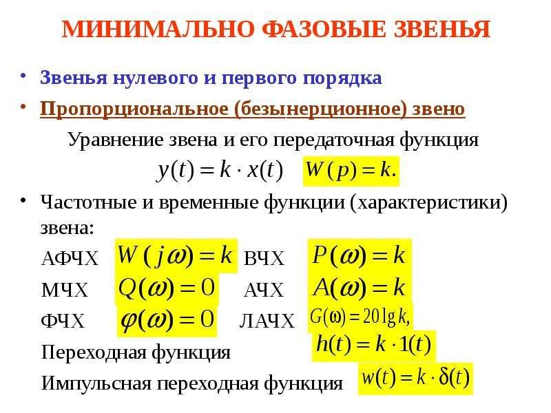 МИНИМАЛЬНО ФАЗОВЫЕ ЗВЕНЬЯ Звенья нулевого и первого порядка Пропорциональное (безынерционное) звено