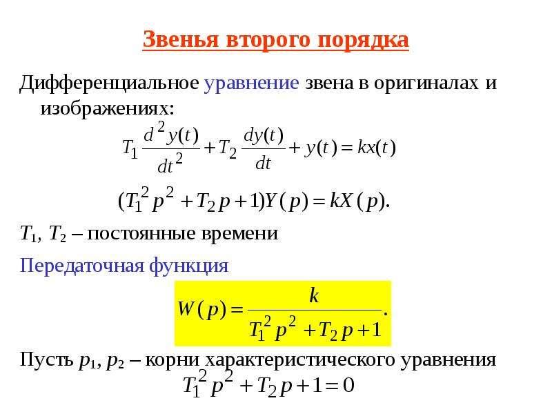 Звенья второго порядка Дифференциальное уравнение звена в оригиналах и изображениях: T1, T2 – постоя