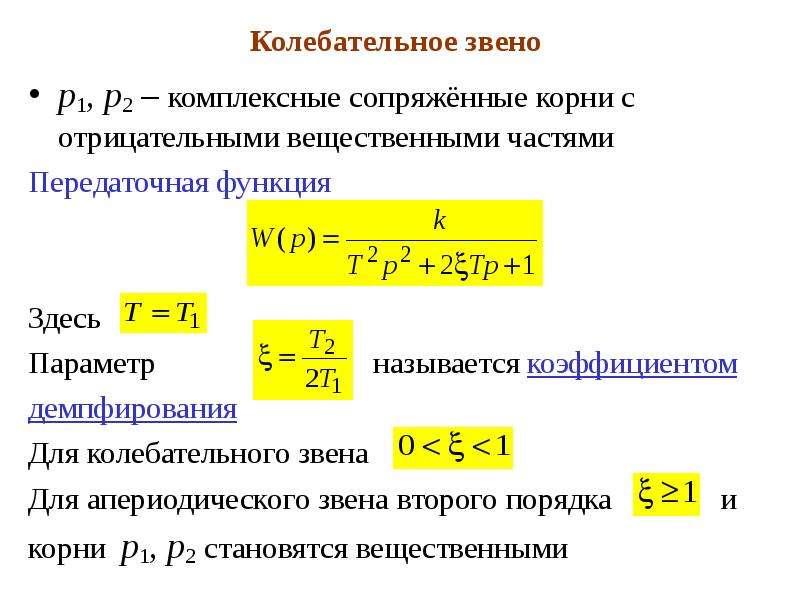 Колебательное звено p1, p2 – комплексные сопряжённые корни с отрицательными вещественными частями Пе