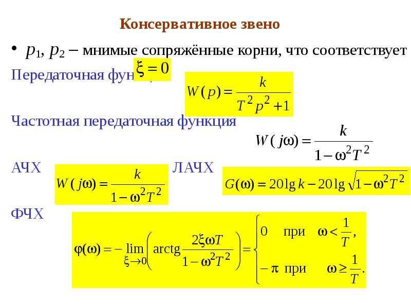 Консервативное звено p1, p2 – мнимые сопряжённые корни, что соответствует Передаточная функция Часто