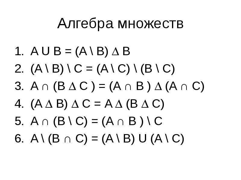АЛГЕБРА МНОЖЕСТВ