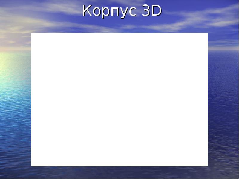 Корпус 3D