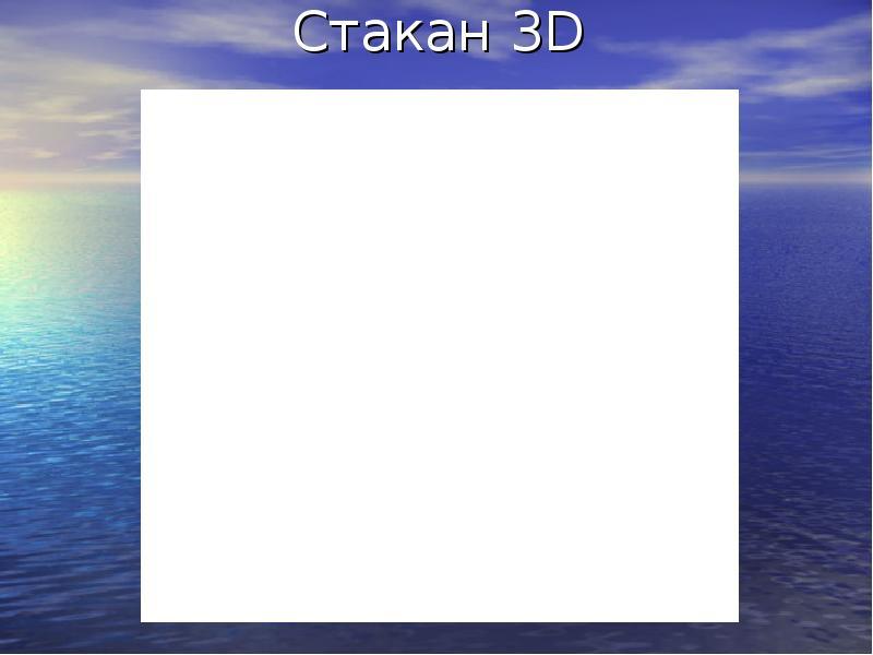 Стакан 3D