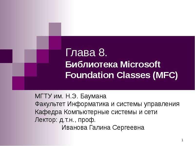 Презентация Библиотека Microsoft Foundation Classes (MFC)