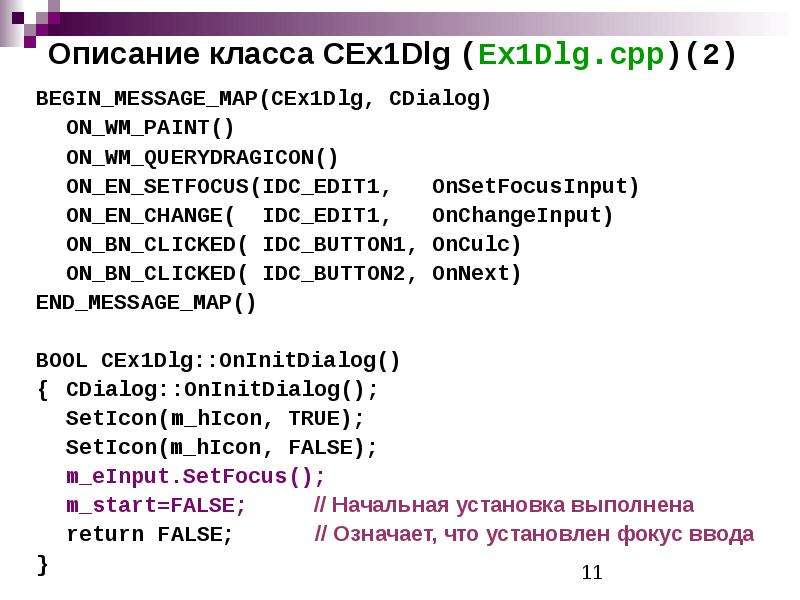 Описание класса CEx1Dlg (Ex1Dlg. cpp)(2) BEGIN_MESSAGE_MAP(CEx1Dlg, CDialog) ON_WM_PAINT() ON_WM_QUE