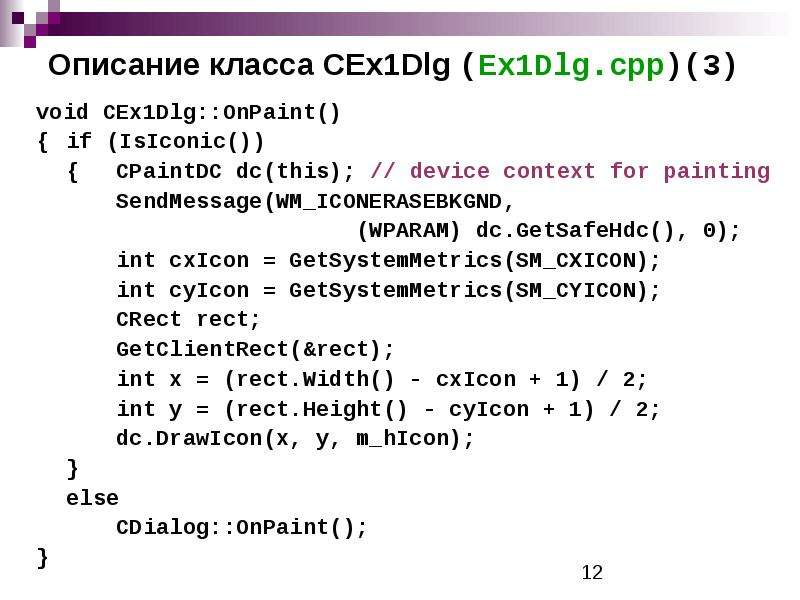 Описание класса CEx1Dlg (Ex1Dlg. cpp)(3) void CEx1Dlg::OnPaint() { if (IsIconic()) { CPaintDC dc(thi