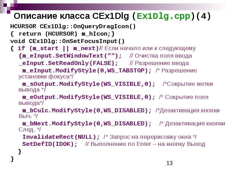 Описание класса CEx1Dlg (Ex1Dlg. cpp)(4) HCURSOR CEx1Dlg::OnQueryDragIcon() { return (HCURSOR) m_hIc