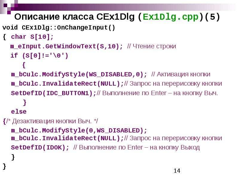 Описание класса CEx1Dlg (Ex1Dlg. cpp)(5) void CEx1Dlg::OnChangeInput() { char S[10]; m_eInput. GetWi