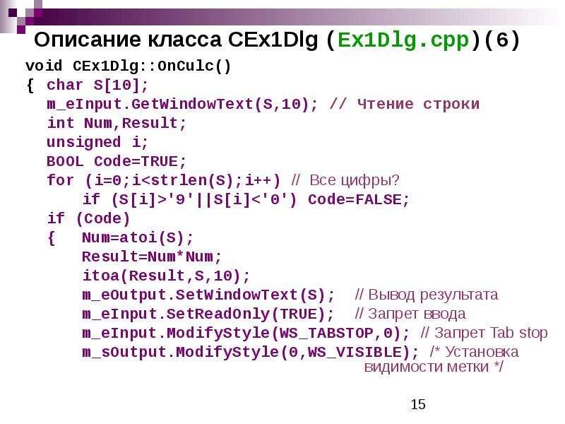 Описание класса CEx1Dlg (Ex1Dlg. cpp)(6) void CEx1Dlg::OnCulc() { char S[10]; m_eInput. GetWindowTex