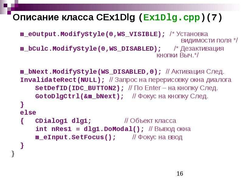 Описание класса CEx1Dlg (Ex1Dlg. cpp)(7) m_eOutput. ModifyStyle(0,WS_VISIBLE); /* Установка видимост