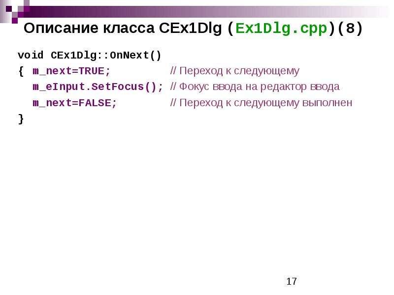 Описание класса CEx1Dlg (Ex1Dlg. cpp)(8) void CEx1Dlg::OnNext() { m_next=TRUE; // Переход к следующе