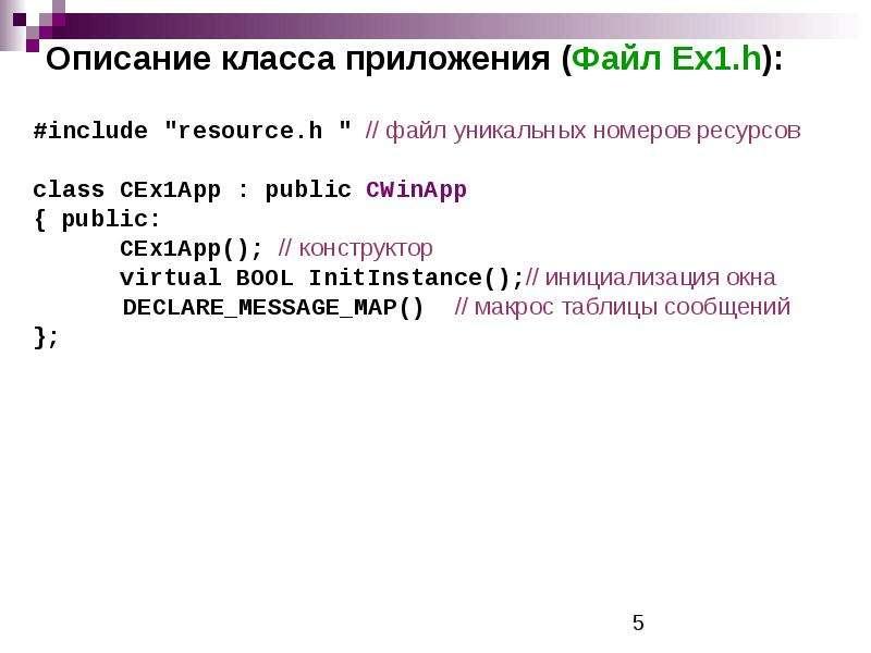 """Описание класса приложения (Файл Ex1. h): #include """"resource. h """" // файл уникальных номер"""