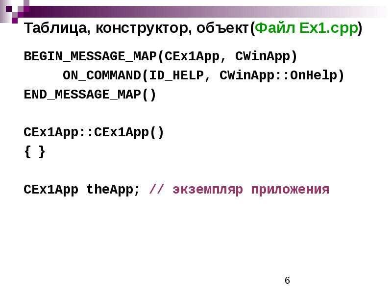 Таблица, конструктор, объект(Файл Ex1. сpp) BEGIN_MESSAGE_MAP(CEx1App, CWinApp) ON_COMMAND(ID_HELP,