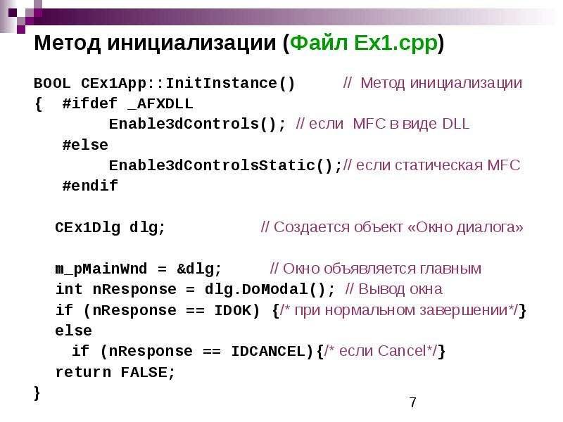 Метод инициализации (Файл Ex1. сpp) BOOL CEx1App::InitInstance() // Метод инициализации { #ifdef _AF