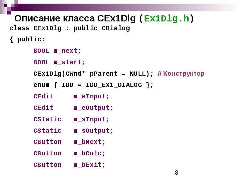 Описание класса CEx1Dlg (Ex1Dlg. h) class CEx1Dlg : public CDialog { public: BOOL m_next; BOOL m_sta