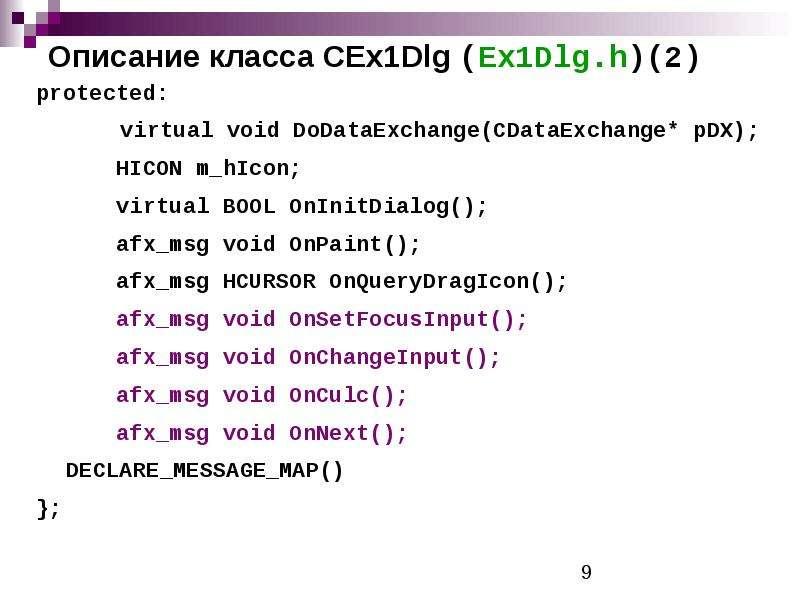 Описание класса CEx1Dlg (Ex1Dlg. h)(2) protected: virtual void DoDataExchange(CDataExchange* pDX); H