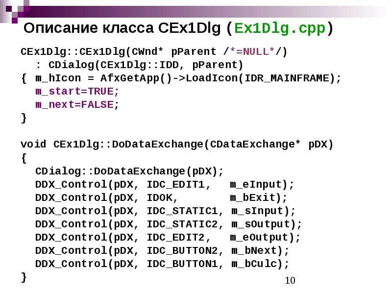 Описание класса CEx1Dlg (Ex1Dlg. cpp) CEx1Dlg::CEx1Dlg(CWnd* pParent /*=NULL*/) : CDialog(CEx1Dlg::I