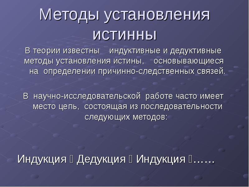 Методы установления истинны В теории известны индуктивные и дедуктивные методы установления истины,