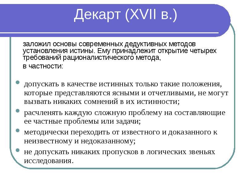 Декарт (XVII в. ) заложил основы современных дедуктивных методов установления истины. Ему принадлежи