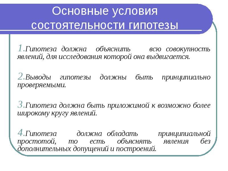 Основные условия состоятельности гипотезы 1. Гипотеза должна объяснить всю совокупность явлений, для