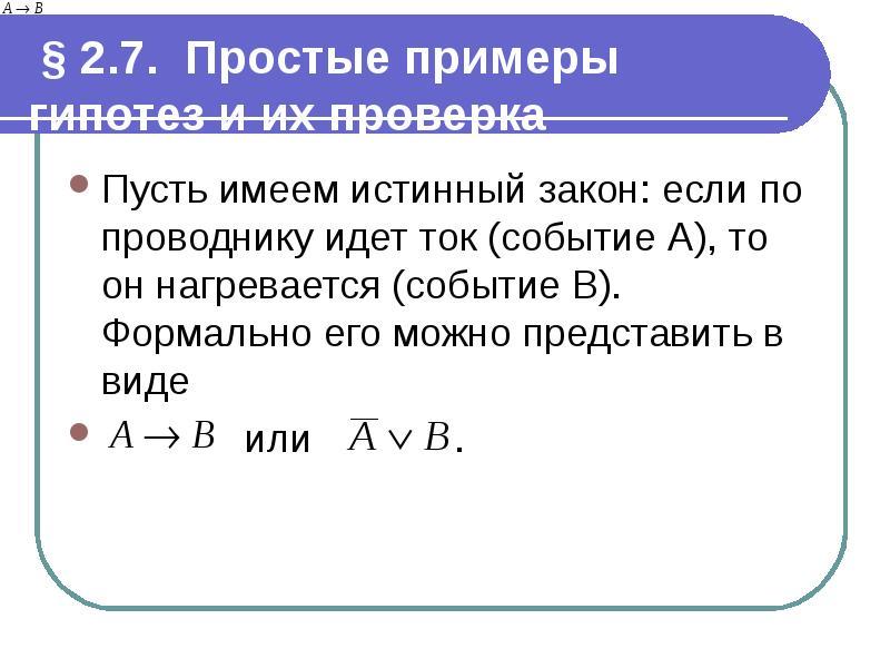 § 2. 7. Простые примеры гипотез и их проверка Пусть имеем истинный закон: если по проводнику идет то