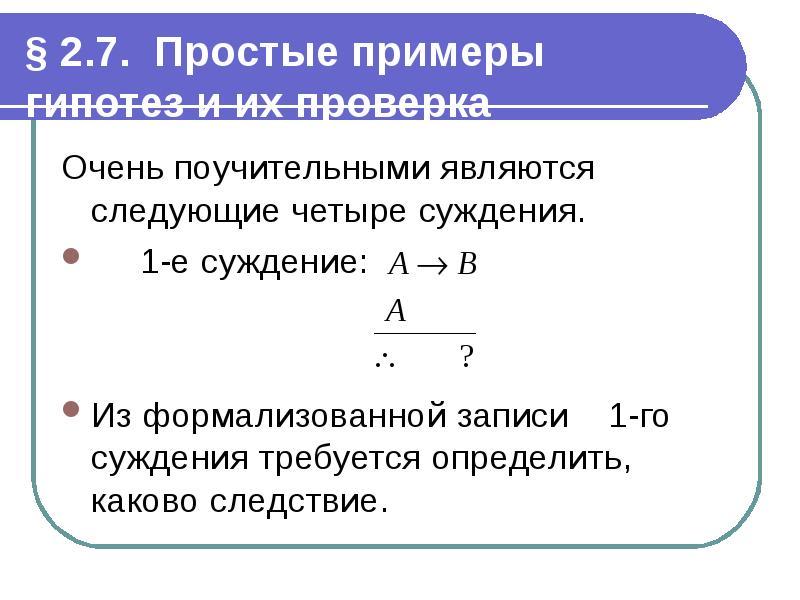 § 2. 7. Простые примеры гипотез и их проверка Очень поучительными являются следующие четыре суждения