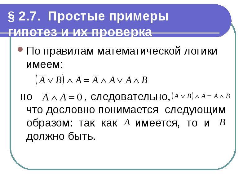 § 2. 7. Простые примеры гипотез и их проверка По правилам математической логики имеем: но , следоват