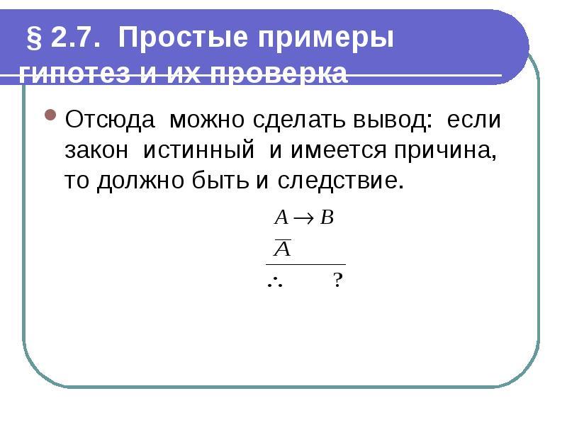 § 2. 7. Простые примеры гипотез и их проверка Отсюда можно сделать вывод: если закон истинный и имее