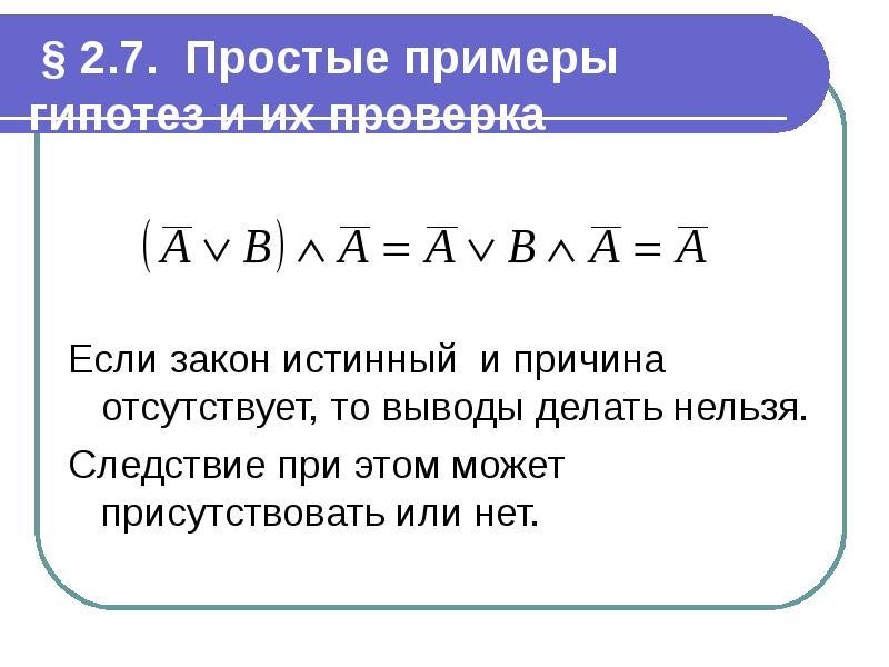 § 2. 7. Простые примеры гипотез и их проверка Если закон истинный и причина отсутствует, то выводы д