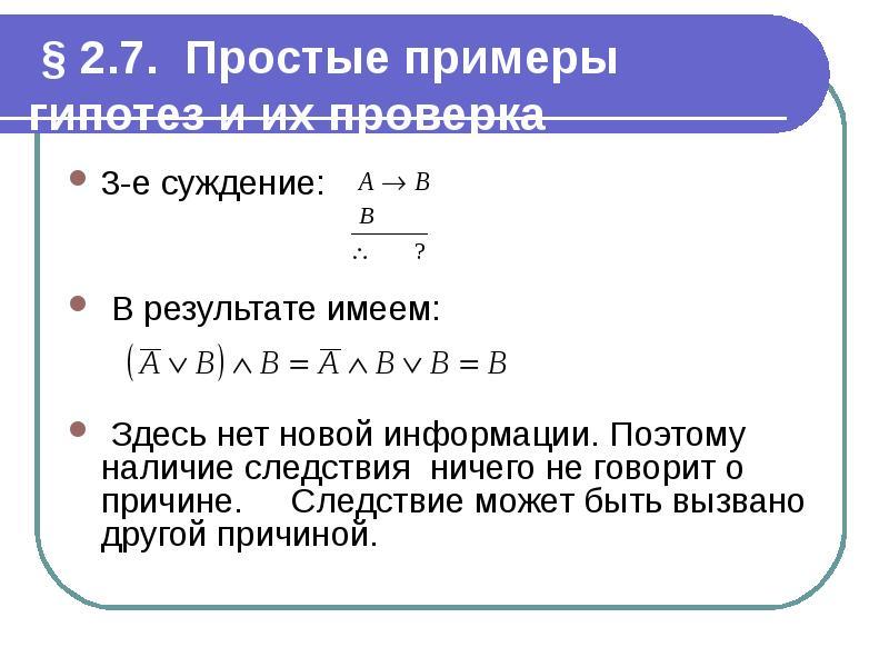 § 2. 7. Простые примеры гипотез и их проверка 3-е суждение: В результате имеем: Здесь нет новой инфо