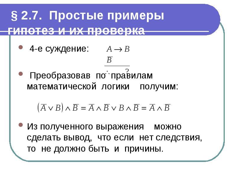 § 2. 7. Простые примеры гипотез и их проверка 4-е суждение: Преобразовав по правилам математической