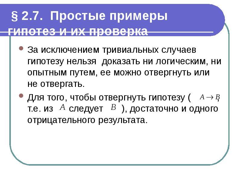 § 2. 7. Простые примеры гипотез и их проверка За исключением тривиальных случаев гипотезу нельзя док