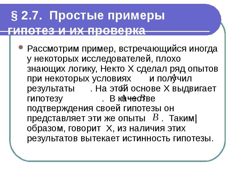 § 2. 7. Простые примеры гипотез и их проверка Рассмотрим пример, встречающийся иногда у некоторых ис