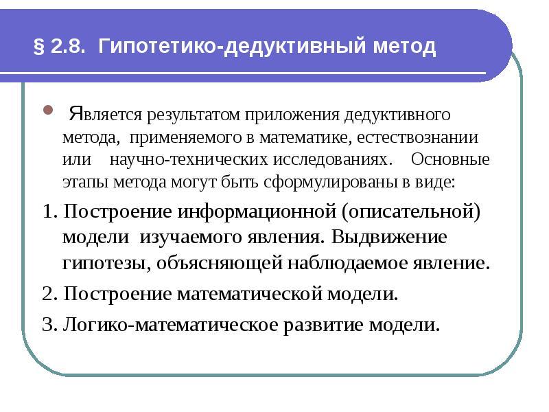 § 2. 8. Гипотетико-дедуктивный метод Является результатом приложения дедуктивного метода, применяемо